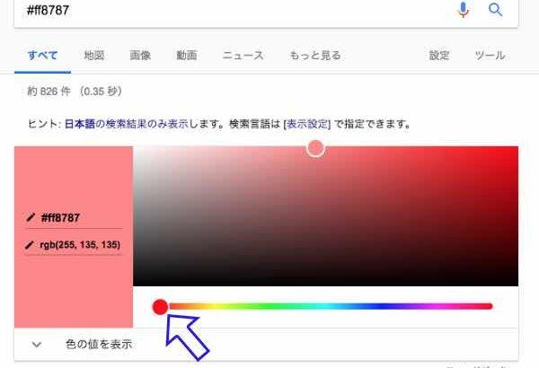明度と彩度を保ったまま、色相だけを変える。いちばん簡単な方法!