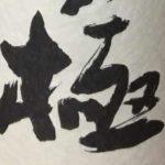 山吹極 生酛純米無濾過原酒ってどんな味?【日本酒レビュー】