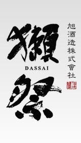初めて呑む日本酒には獺祭がおすすめ