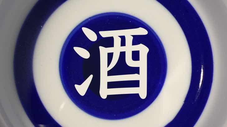 日本酒選びに役立つ!日本酒の初歩的な知識[製法編]