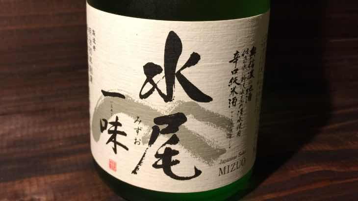長野の地酒「水尾 一味」はどんな味?【日本酒レビュー】