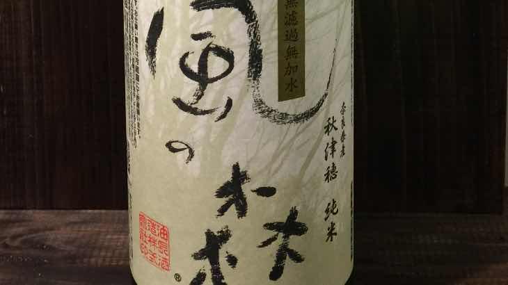 風の森の秋津穂 純米しぼり華はどんな味?【日本酒レビュー】