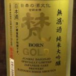 梵 GOLD 純米大吟醸 ってどんな味?【日本酒きき酒レビュー】