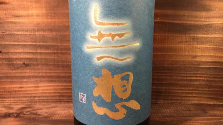 無想 純米吟醸 散憂(さんゆう)ってどんな味?【日本酒きき酒レビュー】