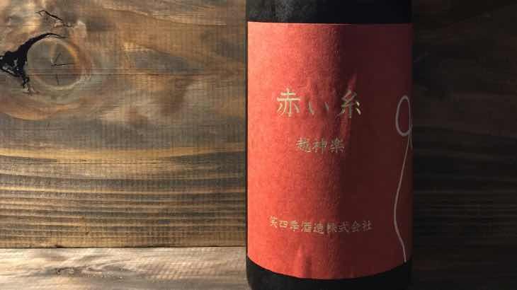 笑四季酒造「赤い糸(生酒)」ってどんな味?【日本酒レビュー】