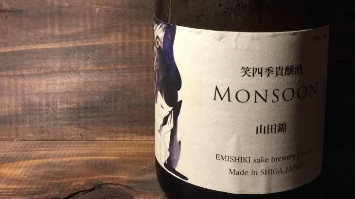 笑四季酒造「貴醸酒 MONSOON(モンスーン) 山田錦」 ってどんな味?【日本酒レビュー】