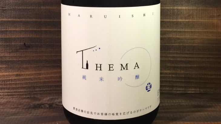 丸石醸造の「二兎 Thema」ってどんな味?【日本酒きき酒レビュー】