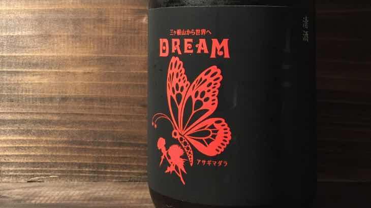 奥と同じ蔵の「山崎醸 夢吟香 DREAM(生原酒)」ってどんな味?【日本酒きき酒レビュー】