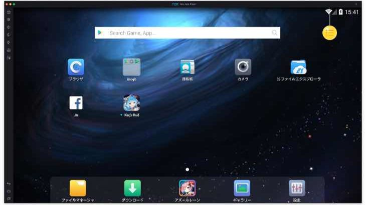 【macOS Mojave対応】Nox App Player1.2.5がリリース!リネレボ・シムシティ・三國無双はプレイ可能!