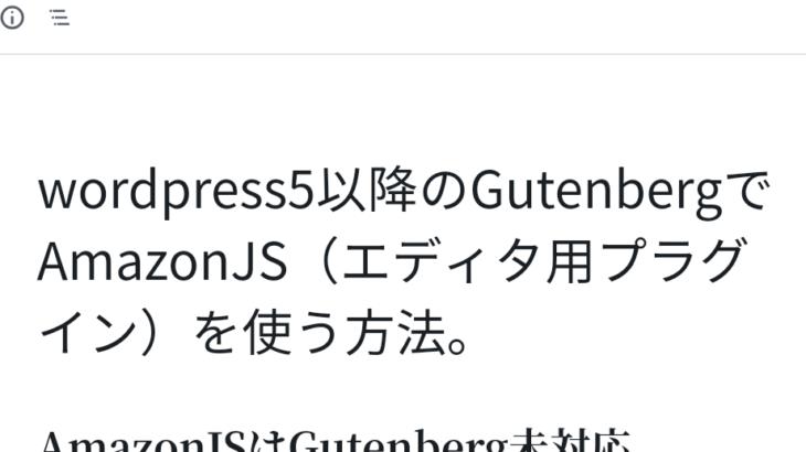 wordpressのGutenbergでAmazonJSを使うならクラシックブロックで解決するよ。
