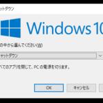 完全にキーボードショートカットだけでWindowsOSをシャットダウンする方法。